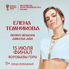 16. Елена Темникова
